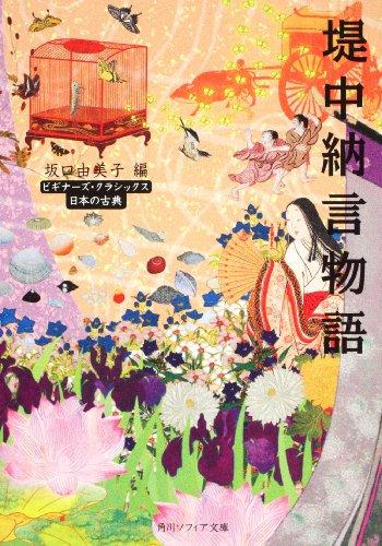 堤中納言物語 ビギナーズ・クラシックス 日本の古典 (角川ソフィア文庫―ビギナーズ・クラシックス 日本の古典)の詳細を見る