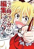 ニャン時ニャン分編集にゃん! : 2 (アクションコミックス)