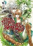 銀獣と碧の守護者 (角川ルビー文庫)