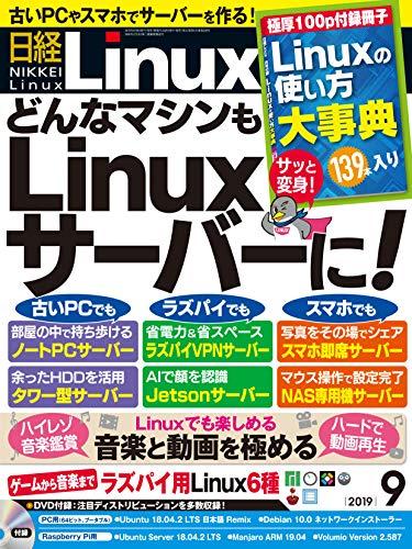日経Linux 2019年 9 月号