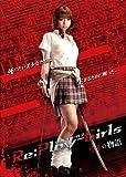 Re:play-Girls リオの物語 REASON OF MYSELF [DVD] image
