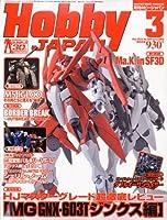 Hobby JAPAN (ホビージャパン) 2010年 03月号 [雑誌]