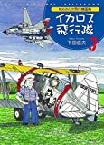 Nobさんの飛行機画帖 イカロス飛行隊〈3〉