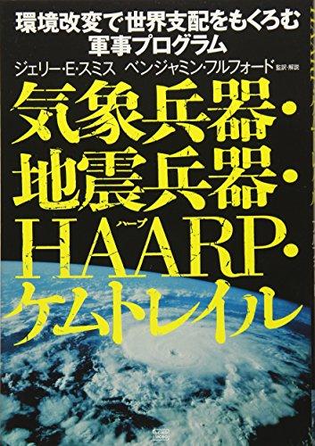 気象兵器・地震兵器・HAARP・ケムトレイル - ジェリー・E・スミス, ベンジャミン・フルフォード, ベンジャミン・フルフォード