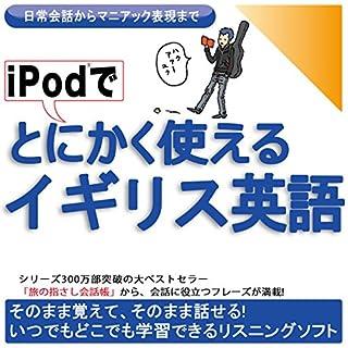 iPodでとにかく使えるイギリス英語-日常会話からマニアック表現まで                   著者:                                                                                                                                 情報センター出版局:編                               ナレーター:                                                                                                                                 小熊 ひろこ,                                                                                        Nadia Makechnie                      再生時間: 5 時間  29 分     レビューはまだありません。     総合評価 0.0