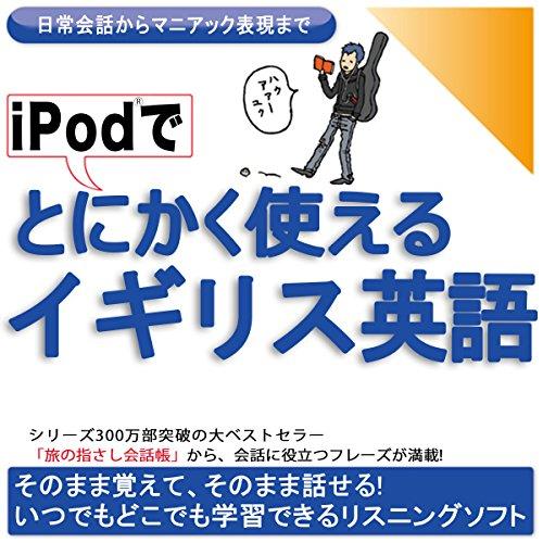 『iPodでとにかく使えるイギリス英語-日常会話からマニアック表現まで』のカバーアート