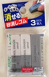Daiso Sand Eraser(for Ink, and for Pencil) 3pcs (Japan Import) (3-Pack)