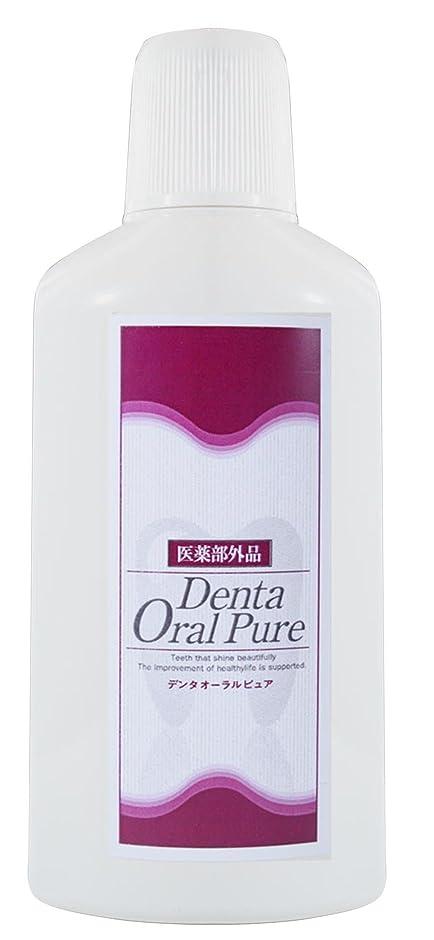巻き戻す液化するステープルホワイトニング 口臭予防 デンタオーラルピュア (医薬部外品)