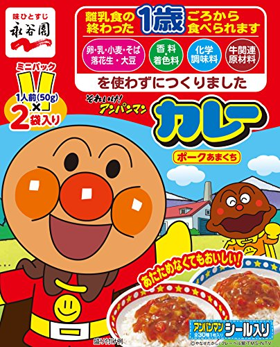 永谷園 アンパンマン ミニパックカレー ポークあまくち 100g(50g×2袋)×5箱入×(2ケース)
