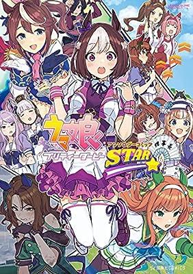 ウマ娘 プリティダービー アンソロジーコミック STAR (星海社COMICS)