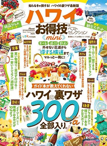 【お得技シリーズ153】ハワイお得技ベストセレクションmini