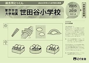 過去問とっくん2020年度 東京学芸大学附属世田谷小学校