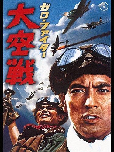 ゼロ・ファイター大空戦