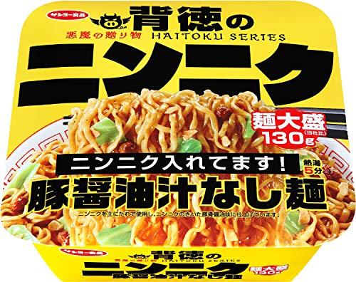サンヨー食品 背徳のニンニク 豚醤油 汁なし麺 161g ×12個