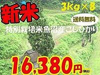 平成28年新潟県産特定産地米 (魚沼産特別栽培米3㎏×8)