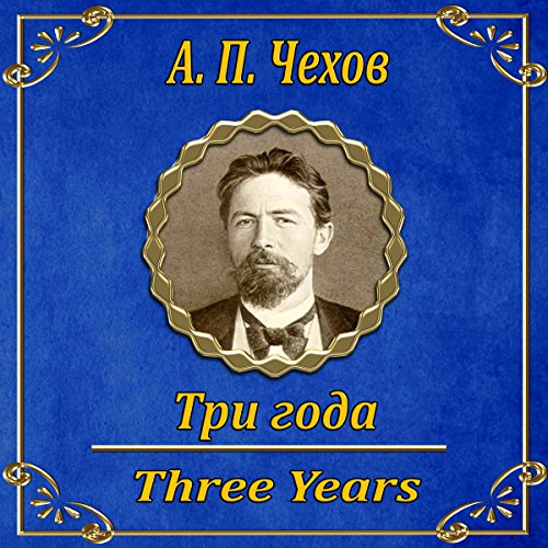 Tri Goda audiobook cover art