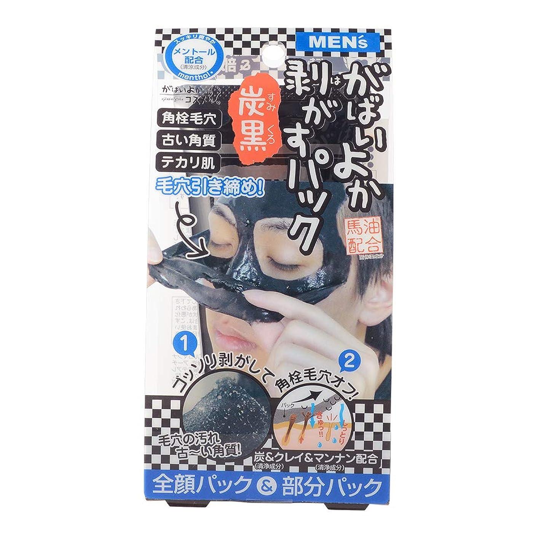 シットコムフォーカスキャリッジがばいよかコスメ メンズ 剥がすパック 炭黒 (90g)