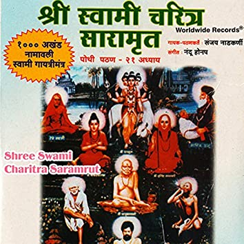 Shree Swami Charitra Saramrut (1008 Akhand Namavali)