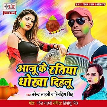 Aaju Ke Ratiya Dhokha Dihalu
