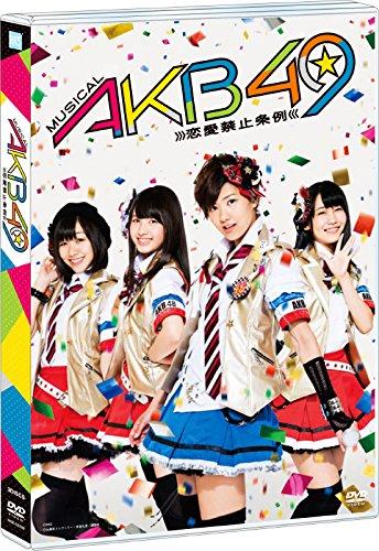 【Amazon.co.jp・公式ショップ限定】ミュージカル『AKB49 ~恋愛禁止条例~』 [DVD]