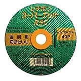 レヂボン ディスクグラインダー用 切断砥石 RSCスーパーカット 105×1.6mm 10枚組