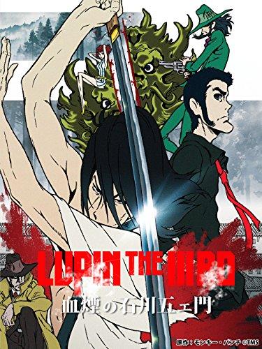 LUPIN the Third ~血煙の石川五エ門~ 前編