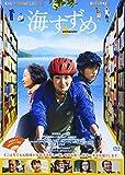 海すずめ[DVD]