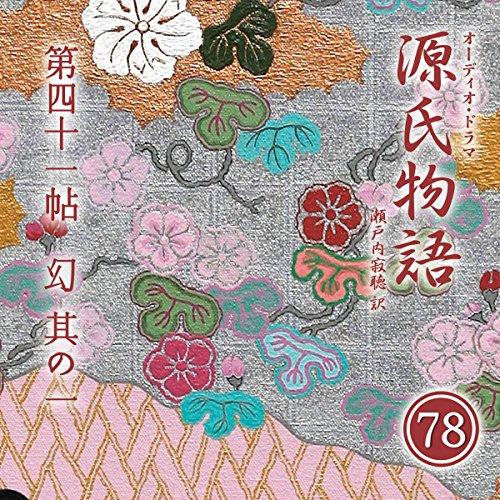 『源氏物語 瀬戸内寂聴 訳 第四十一帖 幻 (其ノ一) 』のカバーアート