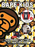 BAPE KIDS® by *a bathing ape® 2019 SPRING/SUMMER COLLECTION (e-MOOK 宝島社ブランドムック)