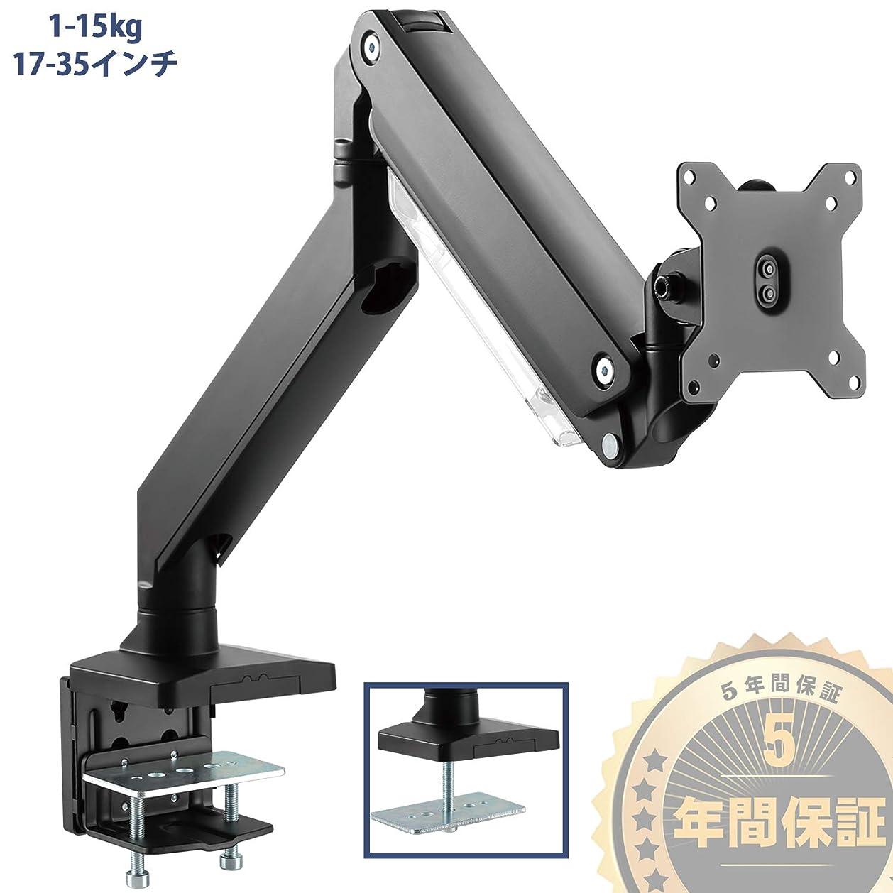 矢印分析する忌まわしいPC モニター アーム 液晶ディスプレイアーム ディスプレイスタンド ガス圧式 17~35インチ 1-15kg ZJ23-01 Accurtek