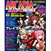 アルカディア 対戦格闘ゲームREMIX Vol.2 (ARCADIA EXTRA)