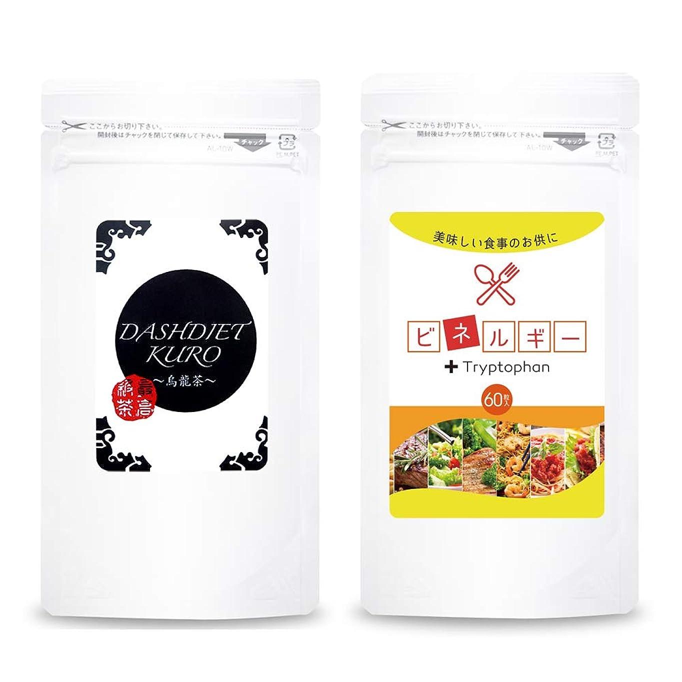 弁護士後退する取るビネルギー & DASHDIET-KURO烏龍茶 燃焼系 サプリメントセット 寝ている間に ダイエット