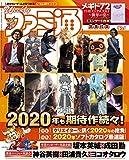 週刊ファミ通 2020年1月23日増刊号 [雑誌]