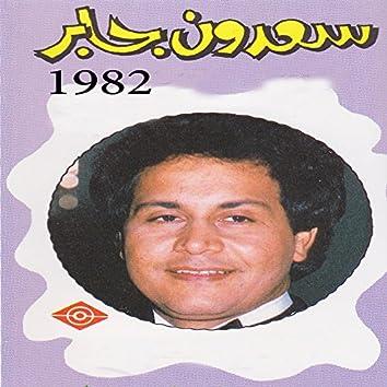سعدون جابر 1982