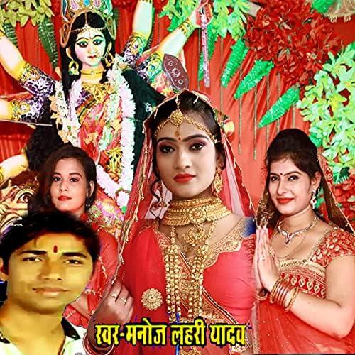 Manoj Lahri Yadav