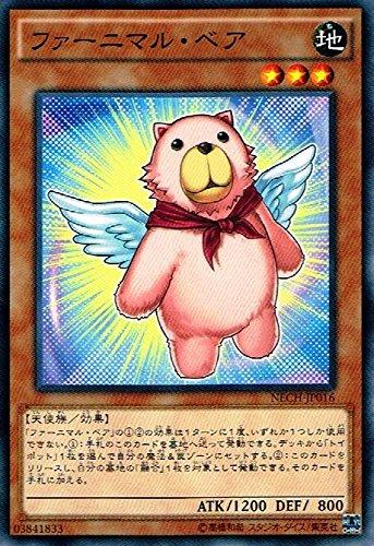 遊戯王OCG ファーニマル・ベア ノーマル NECH-JP016