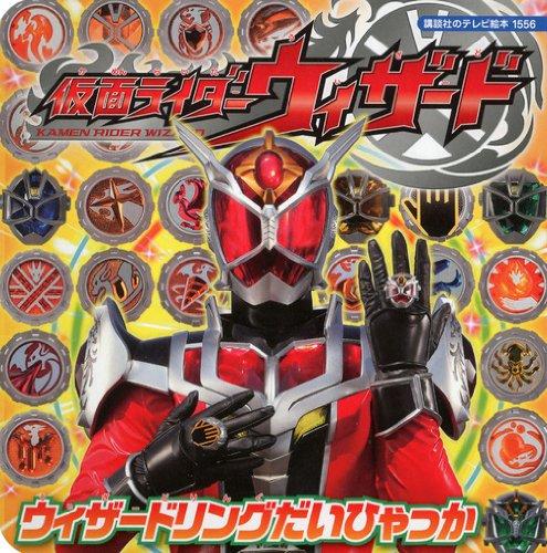 (TV picture book of 1556 Kodansha) Kamen Rider Wizard Wizard ring Encyclopedia (2012) ISBN: 4063445569 [Japanese Import]
