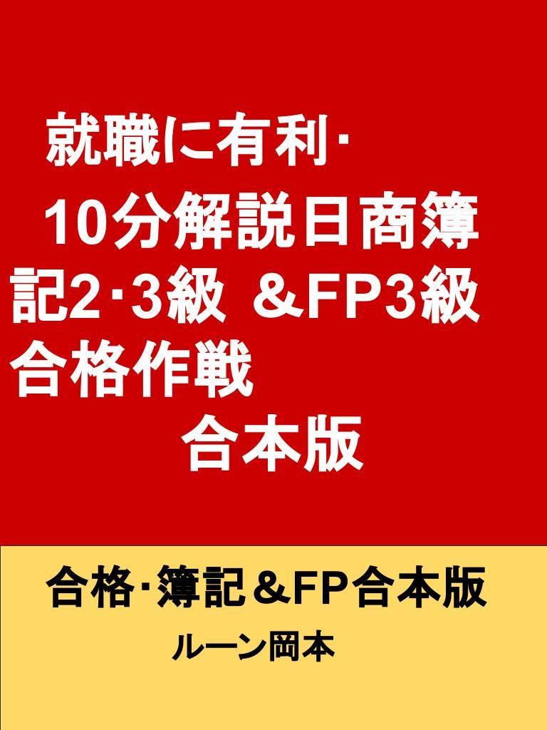 syusyokuniyurijuppunkaisetunissyoubokinisannkyu ando FPsankyu goukakusakusengohonban (Japanese Edition)