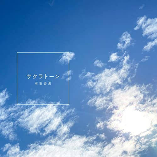 Sakura Tone