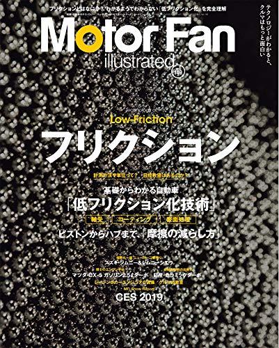 MOTOR FAN illustrated - モーターファンイラストレーテッド - Vol.149 (モーターファン別冊)