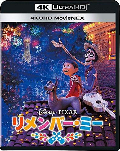 リメンバー・ミー 4K UHD MovieNEX(4枚組) [4K ULTRA HD + 3D + Blu-ray + デジタルコピー(クラウド対応)+MovieNEXワールド]