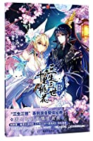 To the Sky Kingdom (Comic Edition 4) (Chinese Edition)