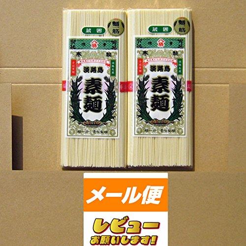 【ゆうパケット】八勝 淡路島そうめん 250g×2袋 (500g)