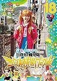 ロケみつ~ロケ×ロケ×ロケ~ 桜 稲垣早希の西日本横断ブログ旅1...[DVD]