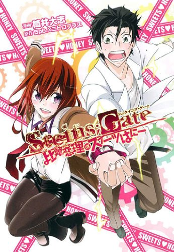STEINS;GATE 比翼恋理のスイーツはにー (BLADEコミックス)