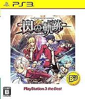 英雄伝説 閃の軌跡 PlayStationR3 the Best - PS3