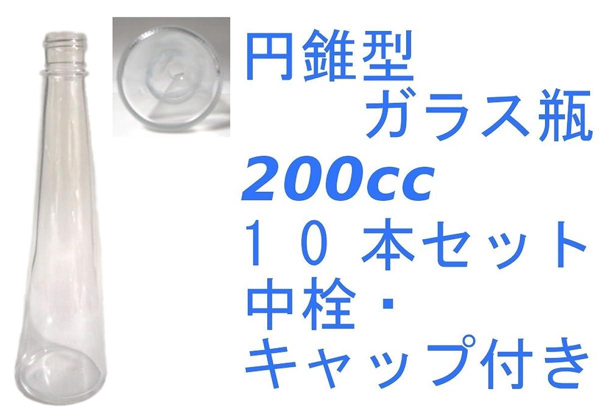 ダイアクリティカルクラフトベーリング海峡(ジャストユーズ) JustU's 日本製 ポリ栓 中栓付き円錐型ガラス瓶 10本セット 200cc 200ml アロマディフューザー ハーバリウム 調味料 オイル タレ ドレッシング瓶 B10-SSG200A-A