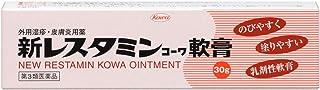 【第3類医薬品】新レスタミンコーワ軟膏 30g
