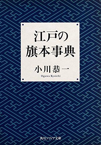 江戸の旗本事典 (角川ソフィア文庫)の詳細を見る