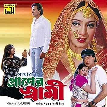 Amar Praner Shami (Original Motion Picture Soundtrack)